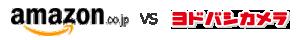 amazon VS yodobashi