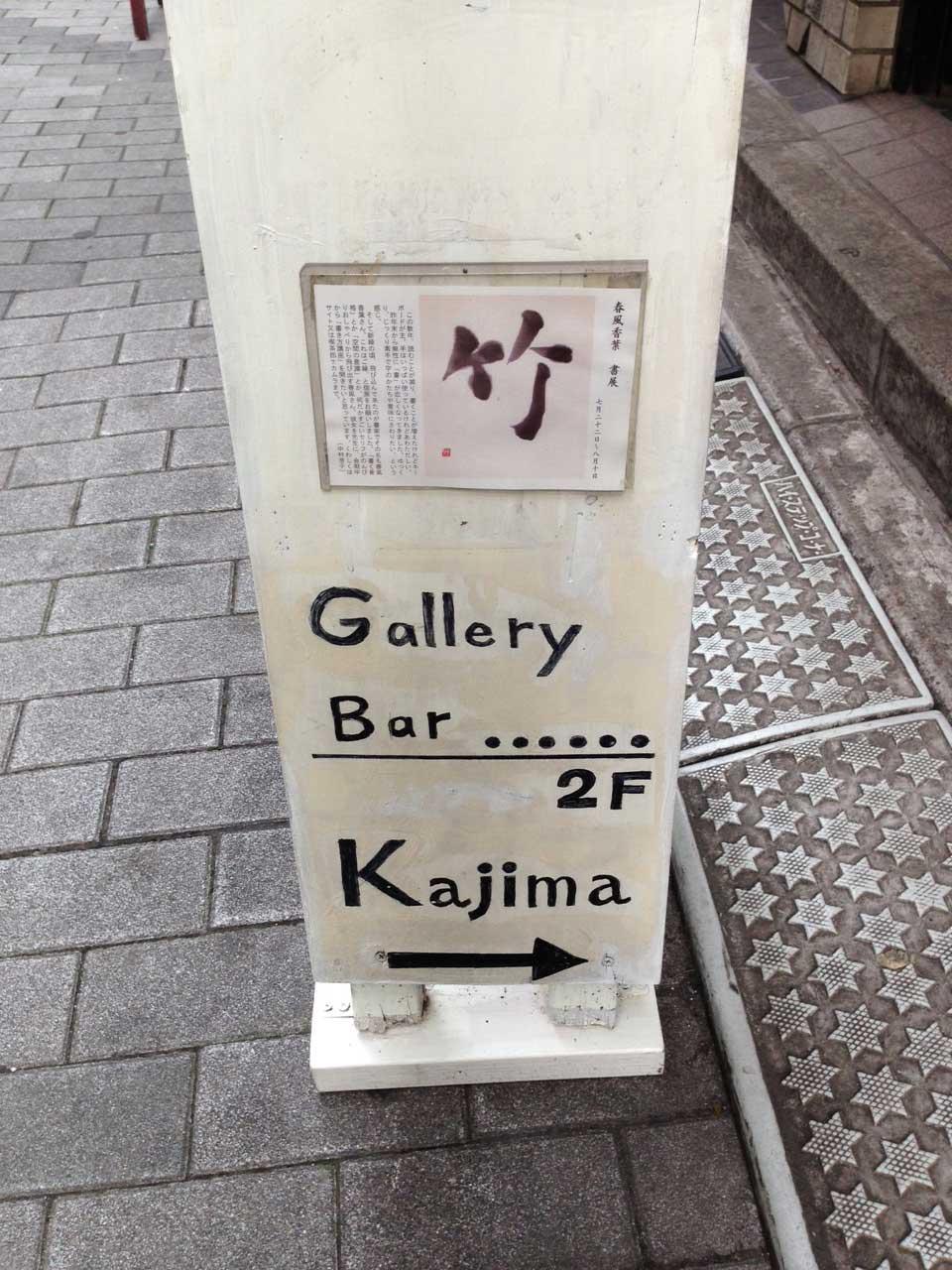 Gallary Bar kajima